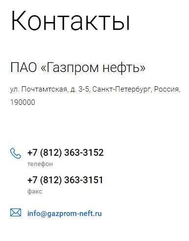 Контакты ПАО Газпром нефть