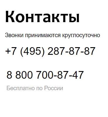 Контакты Пегас Туристик