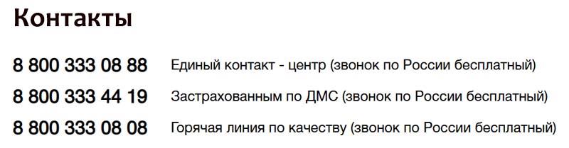 Контакты СОГАЗ