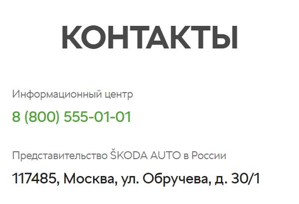 Контакты Skoda в России