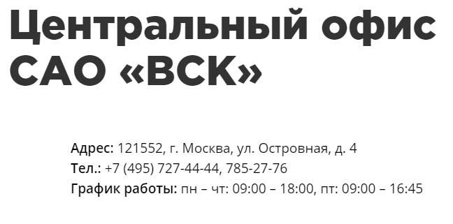 Контакты ВСК