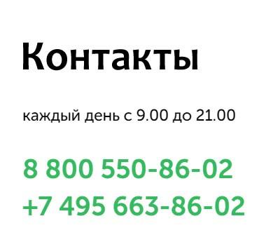 Контакты ВкусВилл