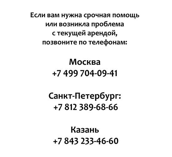 Контакты Яндекс Драйв