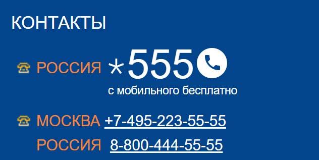 Контакты авиакомпании Аэрофлот