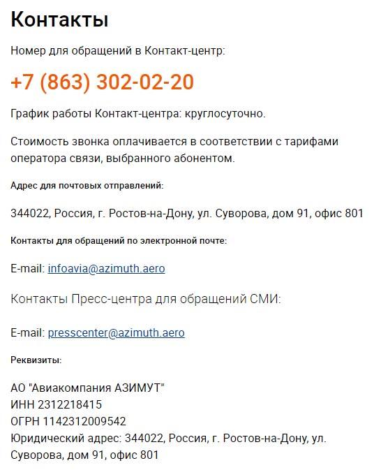 Контакты авиакомпании Азимут