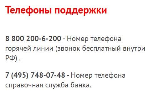 Контакты банка Русский Стандарт