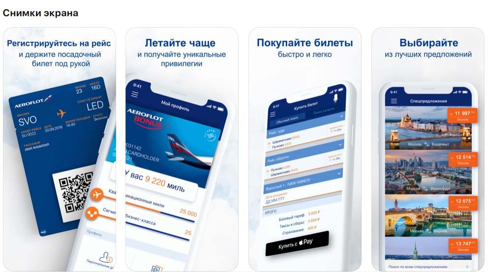 Приложение Аэрофлот снимки экрана