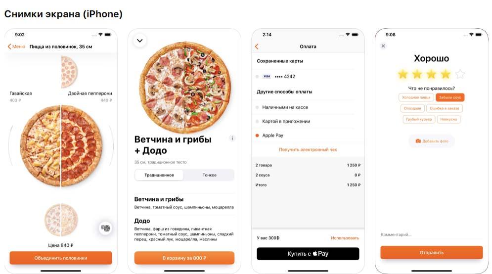 Приложение Додо Пицца снимки экрана