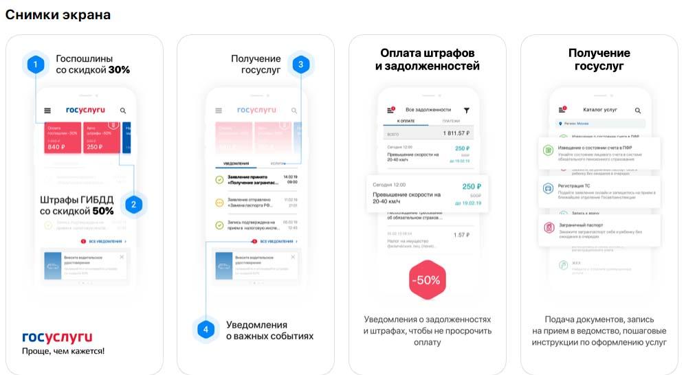 Приложение Госуслуги снимки экрана