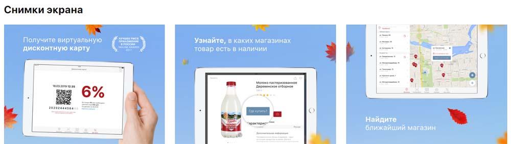Приложение Красное и Белое снимки экрана