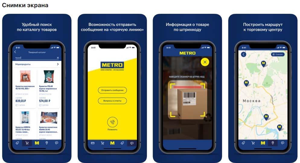 Приложение METRO Cash And Carry, снимки экрана