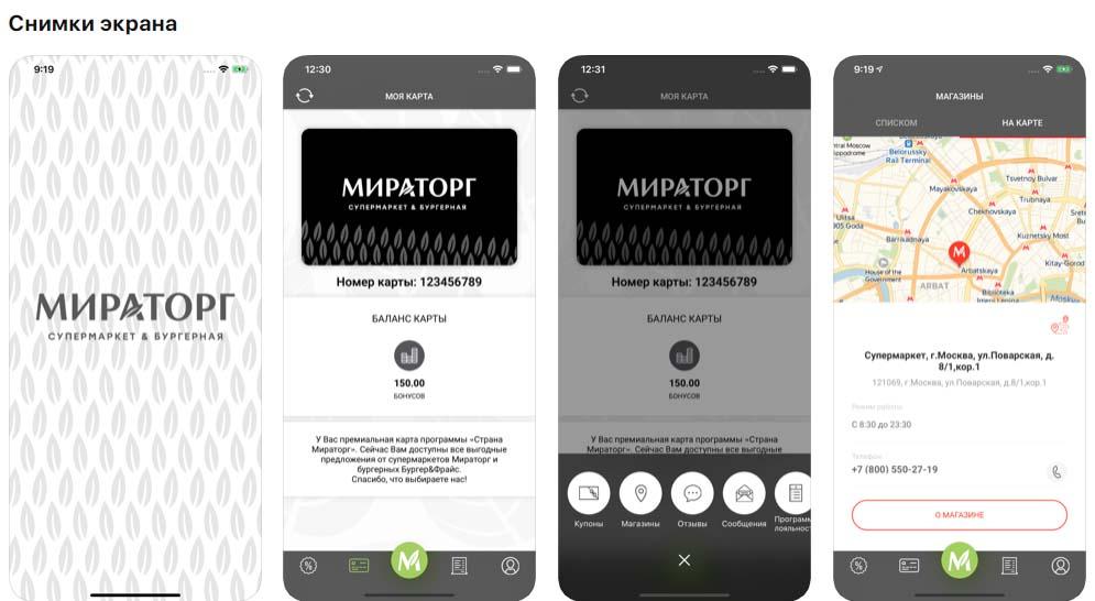 Приложение Мираторг снимки экрана