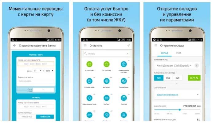 Приложение Mobile.UniСredit снимки экрана