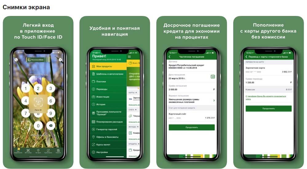 Приложение Мобильный банк, Россельхозбанк снимки экрана