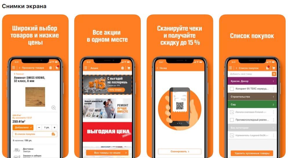Приложение OBI снимки экрана