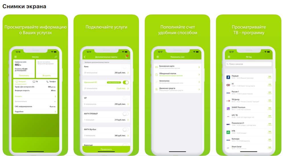 Приложение ОнЛайм снимки экрана