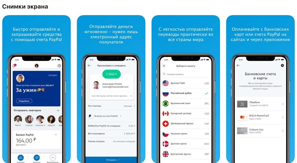 Приложение PayPal снимки экрана