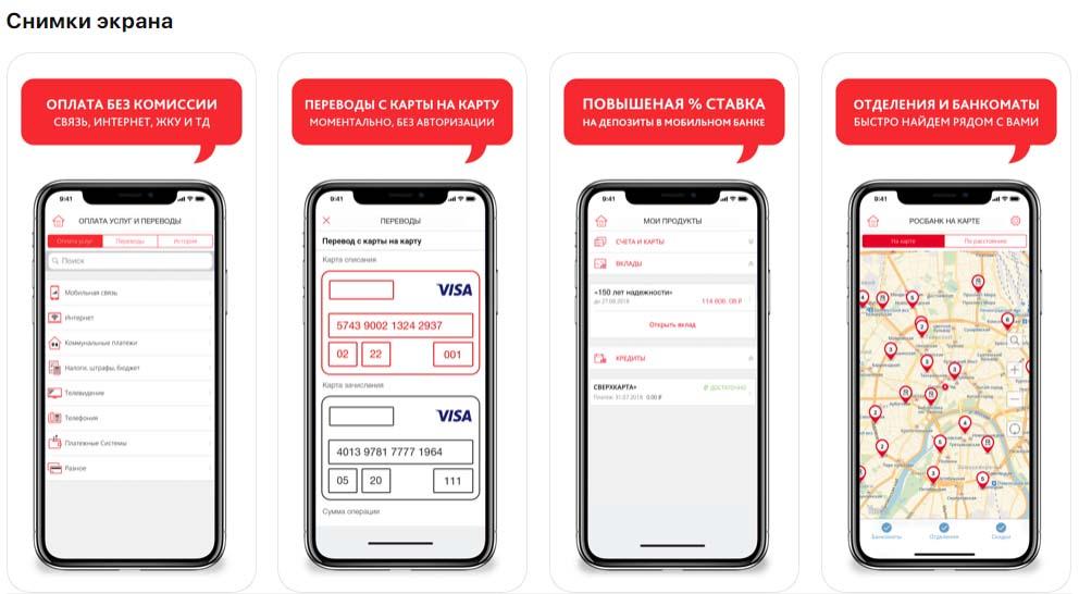 Приложение Росбанк-онлайн снимки экрана