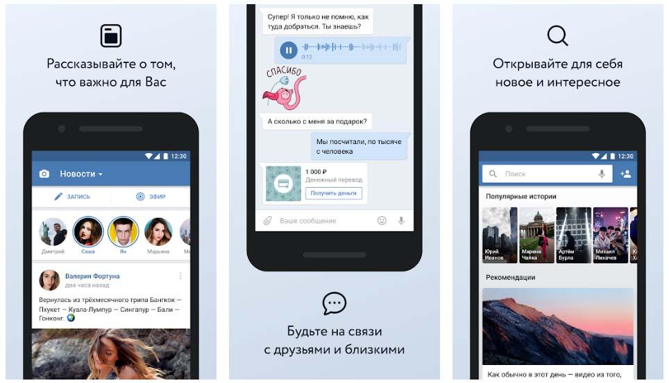 Приложение ВКонтакте снимки экрана
