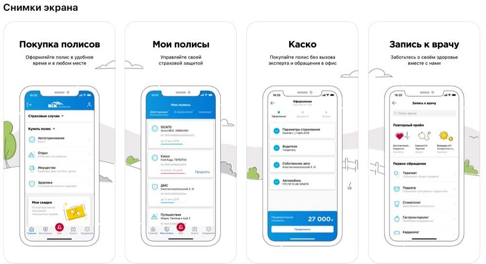 Приложение ВСК страхование, снимки экрана