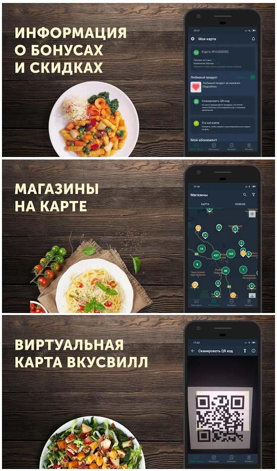 Приложение ВкусВилл снимки экрана
