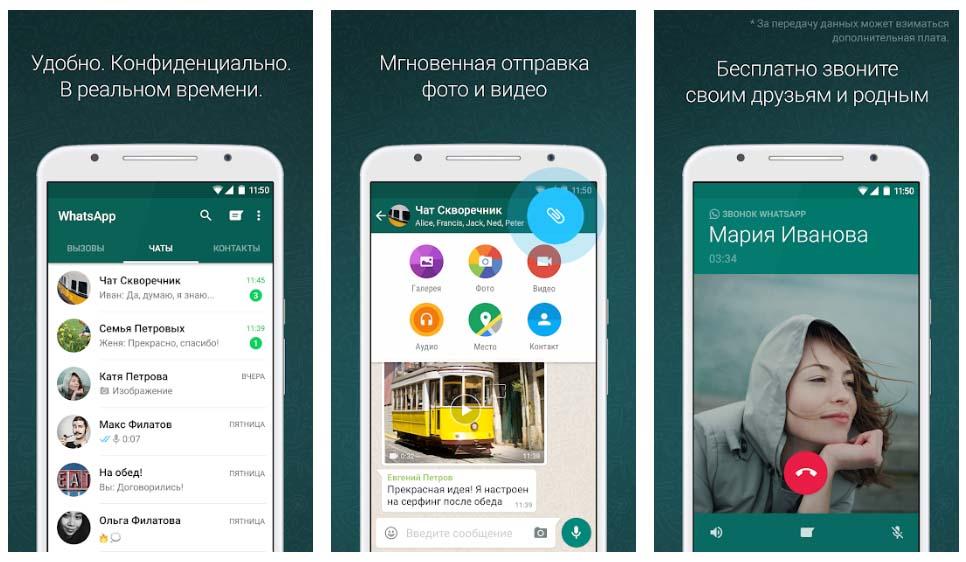 Приложение WhatsApp снимки экрана
