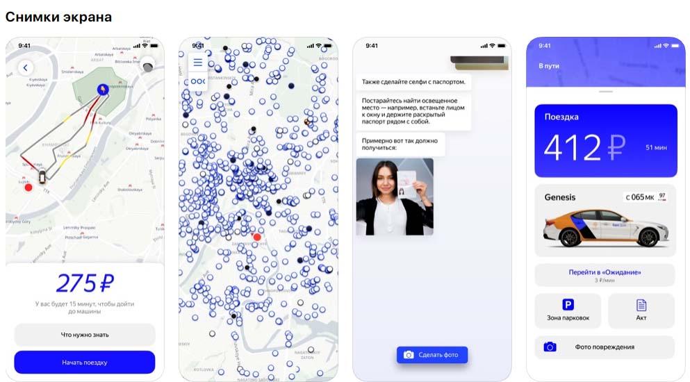 Приложение Яндекс Драйв снимки экрана