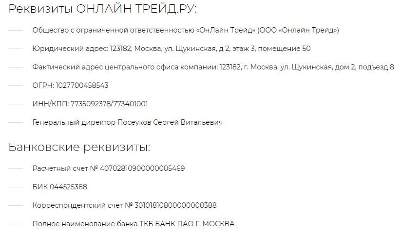 Реквизиты ОНЛАЙН ТРЕЙД.РУ