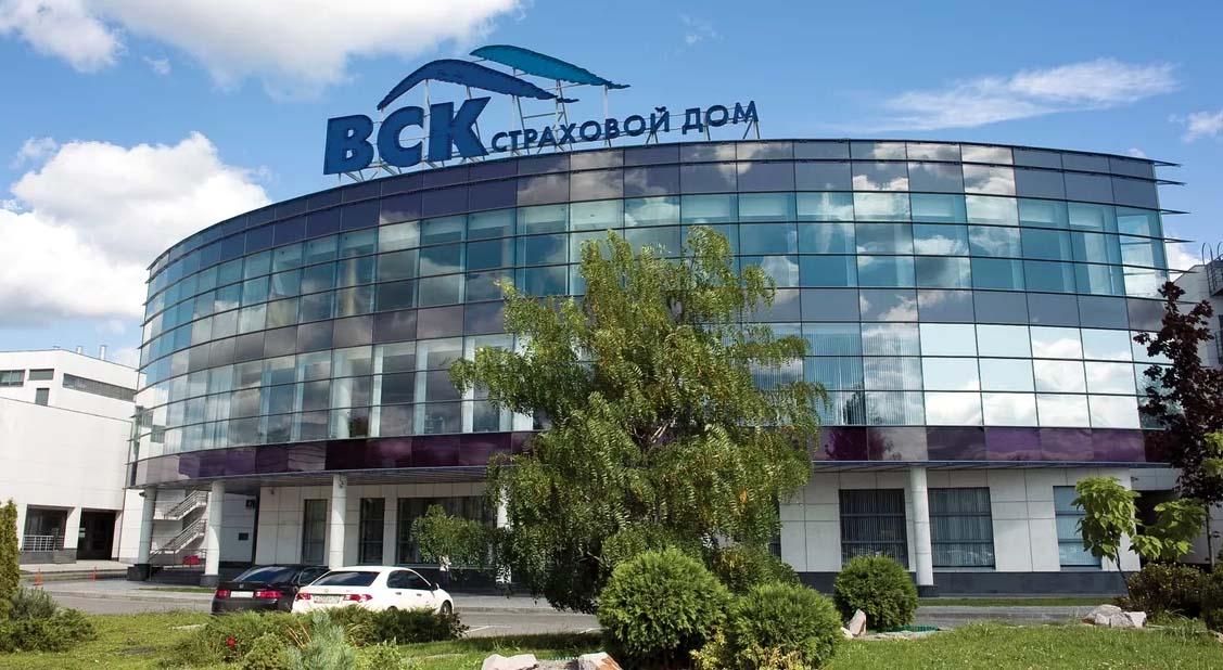 Центральный офис страховой компании ВСК