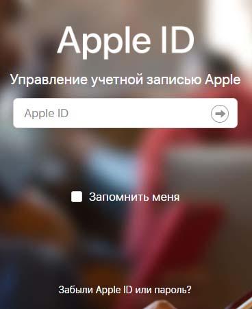 Вход в личный кабинет Apple