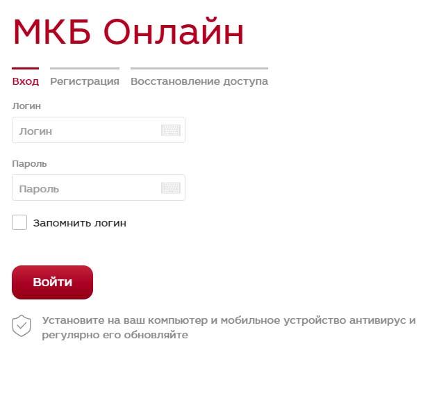 Вход в личный кабинет МКБ Онлайн