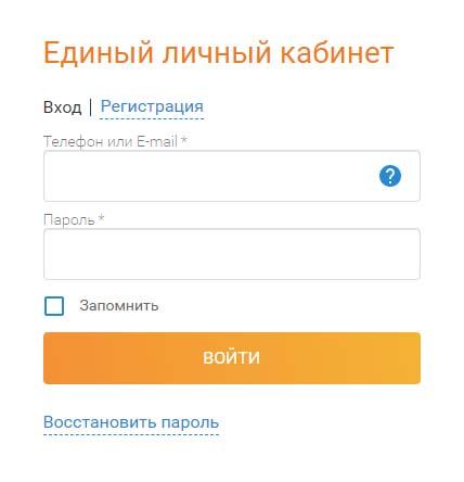 Вход в личный кабинет МосЭнергоСбыт