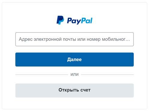 Вход в личный кабинет PayPal