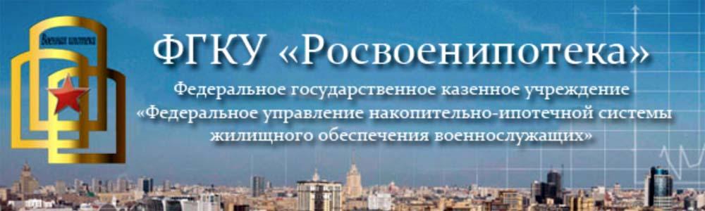 ФГКУ «Росвоенипотека»