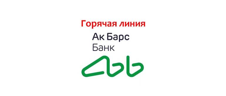 Горячая линия Ак Барс Банк
