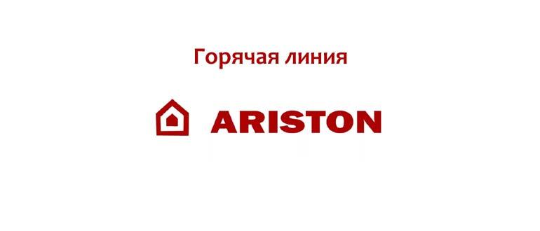 Горячая линия Ariston