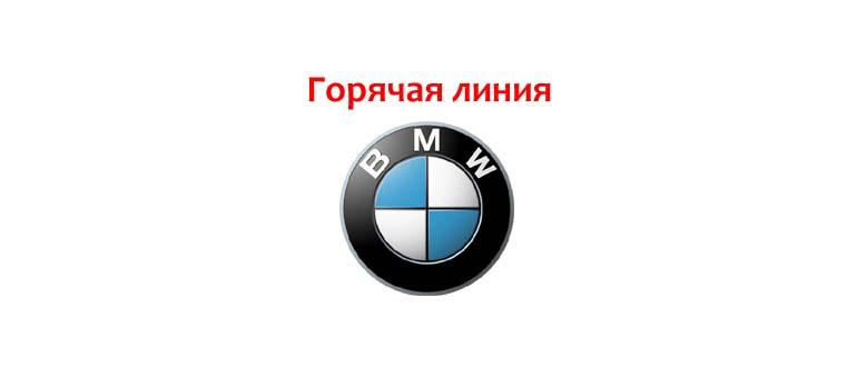 Горячая линия BMW