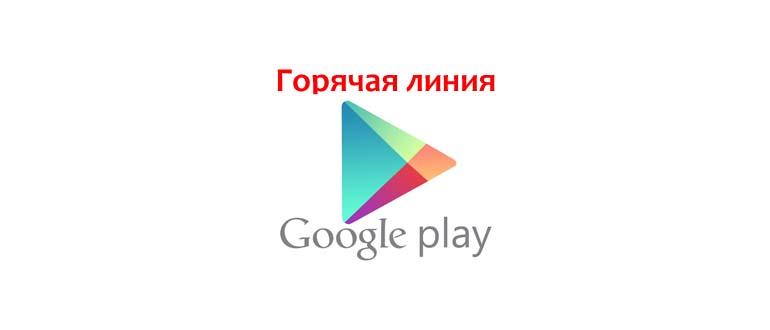 Горячая линия Google Play
