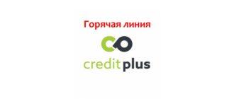 Горячая линия Кредит Плюс