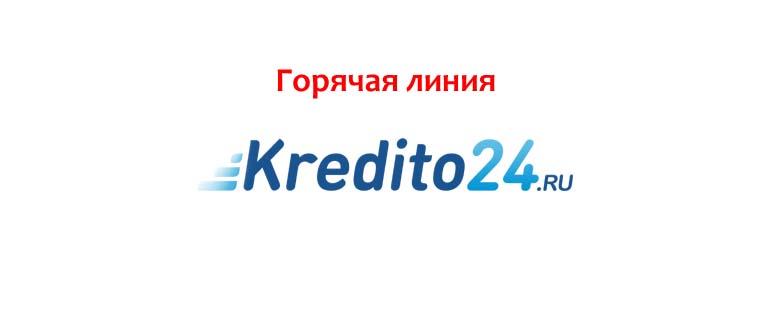 Горячая линия Кредито 24