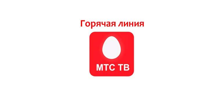 Горячая линия МТС ТВ