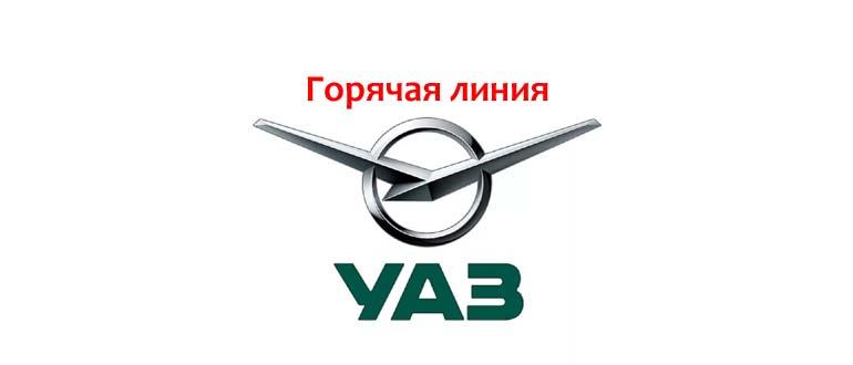 Горячая линия УАЗ