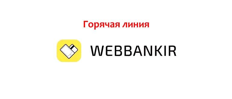 Горячая линия Webbankir