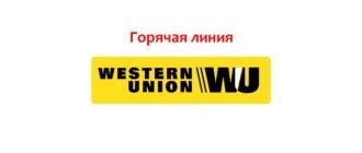 Горячая линия Western Union