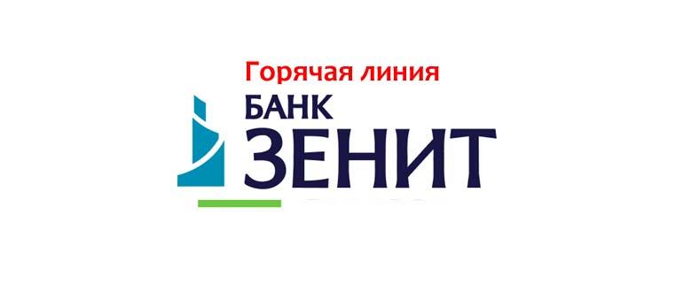 Горячая линия банка ЗЕНИТ