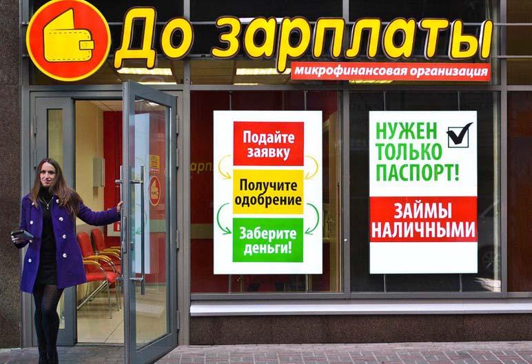 Компания До Зарплаты