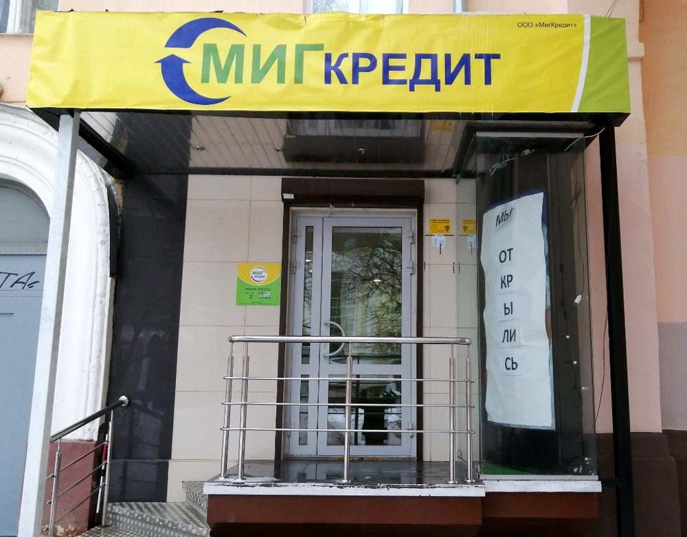 Компания Миг Кредит
