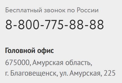 Контакты АТБ банка