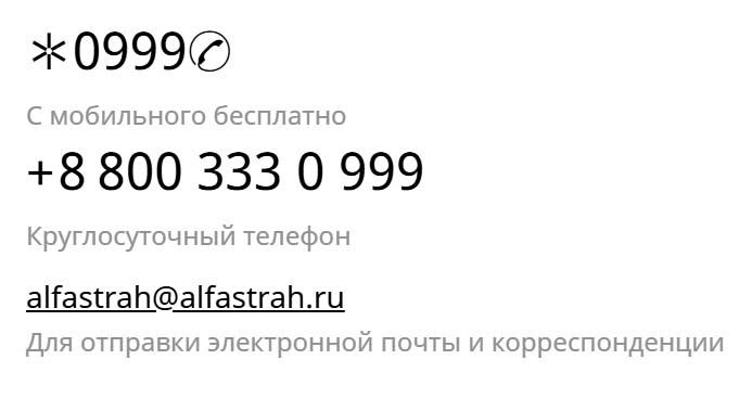 Контакты АльфаСтрахование