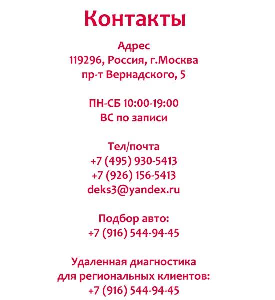 Контакты ДЭКС
